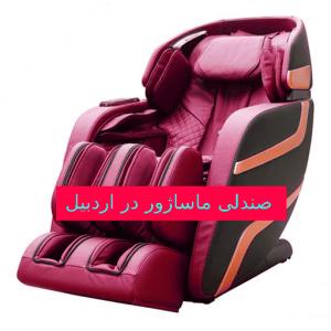 صندلی ماساژور در اردبیل